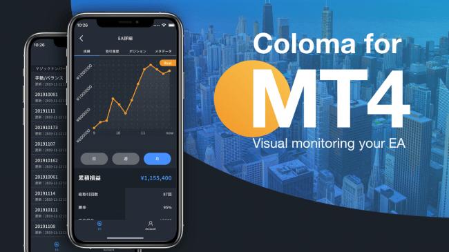 MT4ユーザー向けEA管理アプリ「Coloma for MT4」をリリースしました