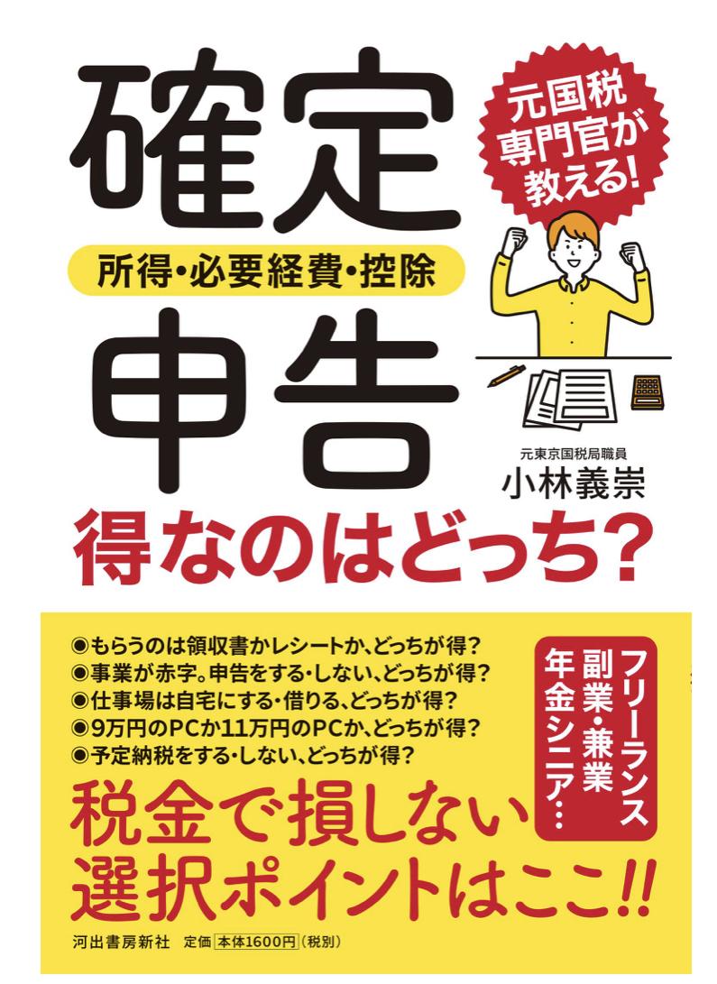 元東京国税局職員 小林 義崇 初の自著が11月21日に発売 『確定申告〈所得・必要経費・控除〉得なのはどっち?』