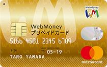 日本郵船とウェブマネー、船員向け船内福利厚生費をキャッシュレス化! ~「WebMoneyプリペイドカード」と専用アプリによる船上キャッシュレス化を実現~