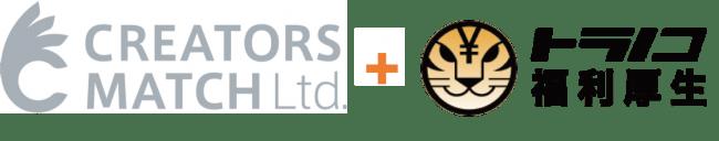 クリエイターズマッチとTORANOTEC、フリーランスクリエイターに「トラノコ福利厚生」を活用した資産形成サポートを提供開始
