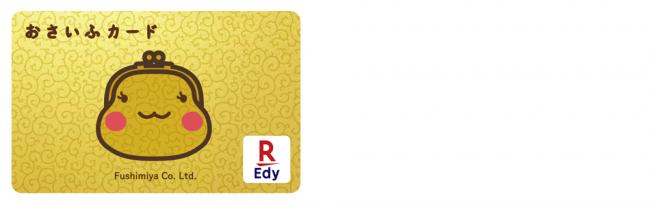 楽天Edy、宮城県のスーパーマーケット「サンマリ」で「Edy機能付きおさいふカード」の発行を順次開始