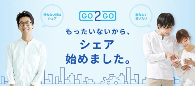 ベリトランス、IDOMが提供する個人間カーシェアサービス「GO2GO」にクレジットカード決済サービスを提供