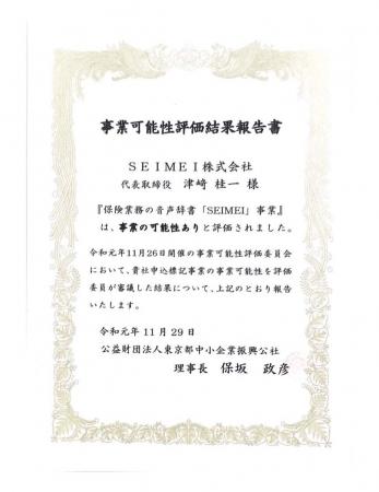 『保険業務の音声辞書「SEIMEI」事業』は、(公財)東京都中小企業振興公社から「事業可能性あり」と評価されました。