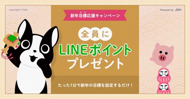 「LINEスマート投資」の『ワンコイン投資』が期間限定で「新年目標応援キャンペーン」を実施!初めて目標を立てた方全員にLINEポイントをプレゼント