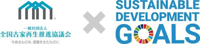 (一社)全国古家再生推進協議会がSDGs推進に向けた取り組みを公開。