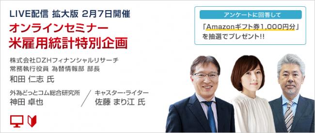 『LIVE配信 オンラインセミナー 米雇用統計』~FXストラテジストの和田仁志氏が生出演!~2/7(金)21時半より開催