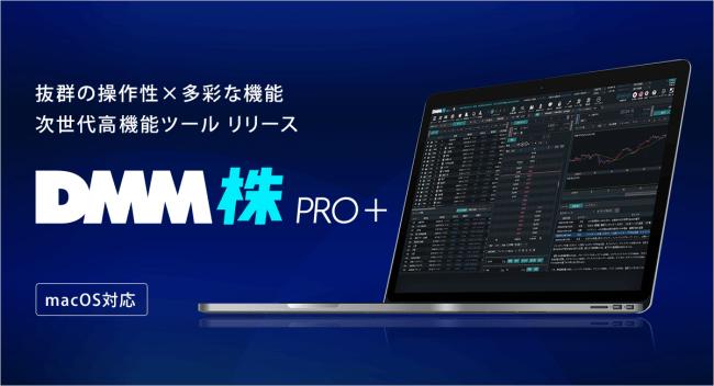 【DMM 株】新取引ツール『DMM株 PRO+』リリース決定のお知らせ