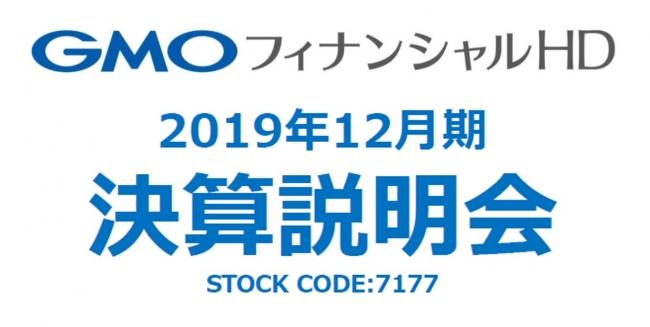 仮想通貨取引のGMOコイン:最新の業績指標を発表(2019年12月期)