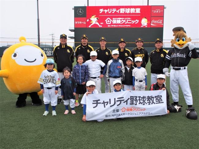野球好きの小学生98名へ、福岡ソフトバンクホークスOBによるチャリティ野球教室開催報告