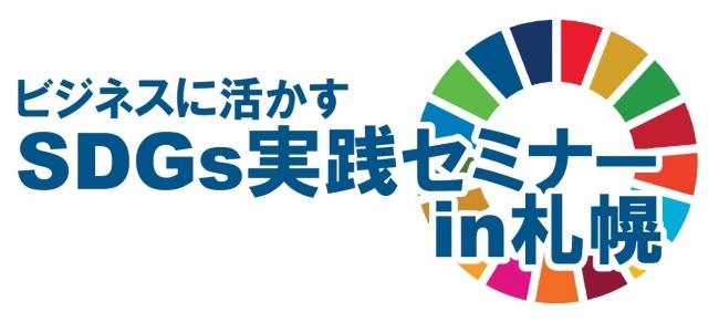 【参加者募集】「ビジネスに活かすSDGs実践セミナーin札幌」開催のお知らせ