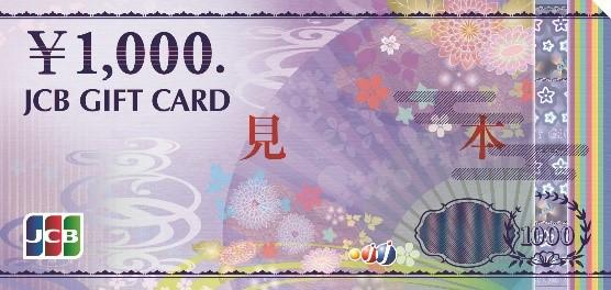 JCBギフトカード券面リニューアル実施