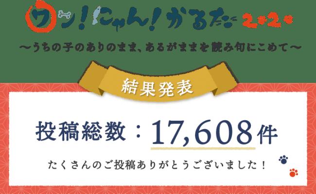アイペット発の寄付型投稿企画「第6回ワン!にゃん!かるた」結果発表!!