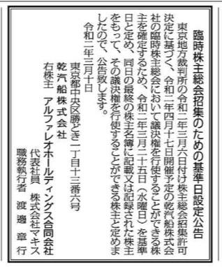 東京地裁の許可決定に基づき、日本経済新聞に乾汽船の臨時株主総会の基準日を公告しました
