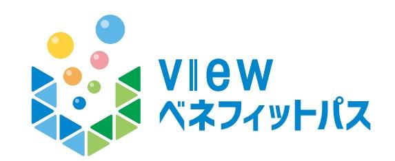 ビューカード会員向け優待オプションサービス  「VIEWベネフィットパス」3/20提供開始