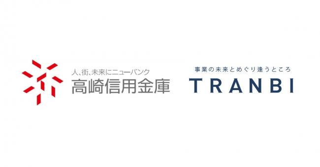 高崎信用金庫と国内最大の事業承継・M&AプラットフォームTRANBI 事業承継問題の解決に向け業務提携が決定