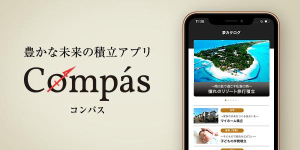 野村證券 豊かな未来の積立アプリ『Compás』に信託報酬ゼロ投信を追加しました!