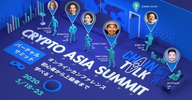 日本初、アジア初2020年最大級のブロックチェーンオンラインイベント『Crypto Asia Summit』が5月に開催決定!