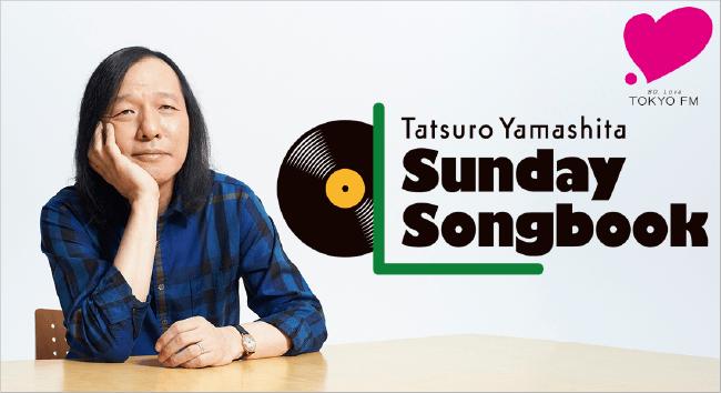 楽天カード、TOKYO FM「山下達郎の楽天カード サンデー・ソングブック」の番組提供を開始