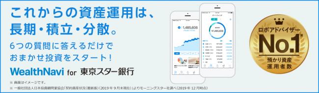 「WealthNavi for 東京スター銀行」を提供開始