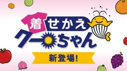 宝くじ史上初のインターネット専用くじ「着せかえクーちゃん」4月5日新発売
