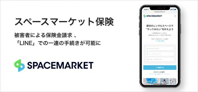 【スペースマーケットと損保ジャパン】シェアエコ業界初となる新たな保険を共同開発