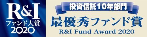 ひふみ投信の「R&I ファンド大賞2020」受賞について