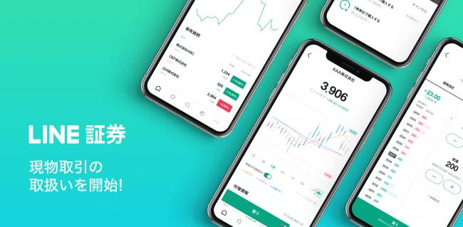 スマホ投資サービス「LINE証券」、新たに株式取引サービスを拡充5/10より取引所取引(現物取引)をスタート!