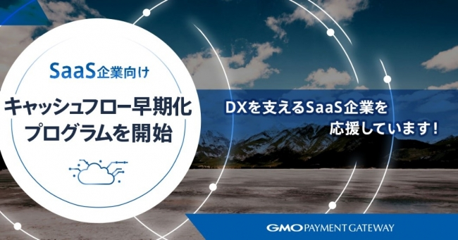 GMO‐PG:「SaaS企業向けキャッシュフロー早期化プログラム」を開始