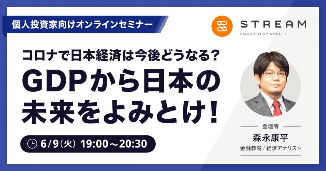 6/9(火) 19:00~ 個人投資家向けオンラインセミナー開催!コロナで日本経済は今後どうなる?GDPから日本の未来をよみとけ!