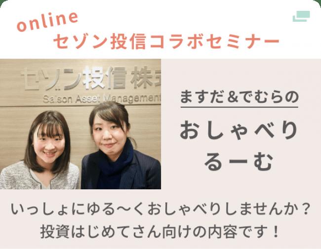 セゾン投信×tsumiki証券 オンラインセミナー開催!「ますだ&でむらのおしゃべりるーむ」~第2回~ わくわくしちゃう!?つみたてシミュレーション