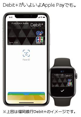 5月28日より福岡銀行、熊本銀行、親和銀行発行のJCBデビット「Debit+」をApple Pay対応に