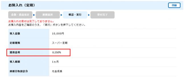 「ローソン銀行 定期預金キャンペーン第3弾!」実施のお知らせ