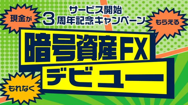 暗号資産取引のGMOコイン:サービス開始3周年記念第2弾 暗号資産FXデビューキャンペーンを開催