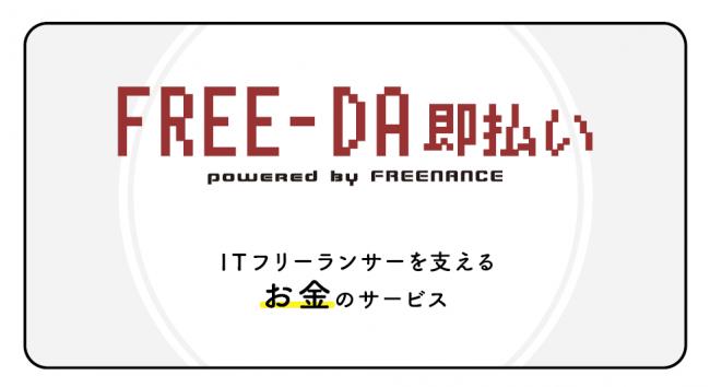 ITフリーランス向けに金融支援サービス「FREE-DA即払い」を開始。デジタルトランスフォーメーション(DX)実現を支援するハイウェル