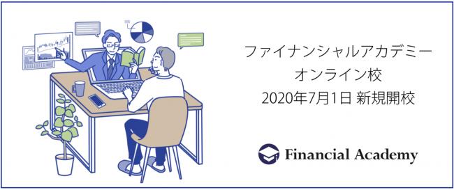 ファイナンシャルアカデミー、投資教育の進化形「オンライン校」を、東京校・大阪校に続き7月1日に新規開校