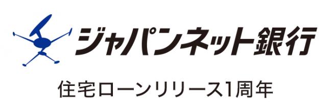 ジャパンネット銀行「住宅ローン申込ナビ」を、「スゴい速い住宅ローン審査で家探しがもっと便利に。」に掲載開始