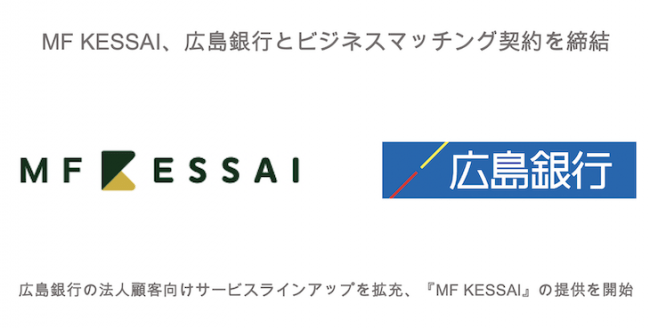 MF KESSAI、広島銀行とビジネスマッチング契約を締結