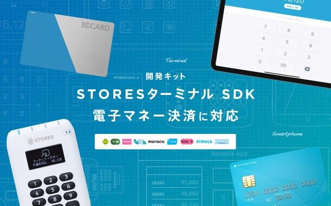 開発キット「STORESターミナル SDK」、電子マネー決済に対応