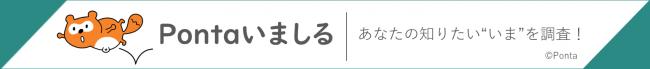 Ponta提携社とお届け!「Pontaいましる」2020年7月「マイナンバーカード・マイナポイント」に関する調査