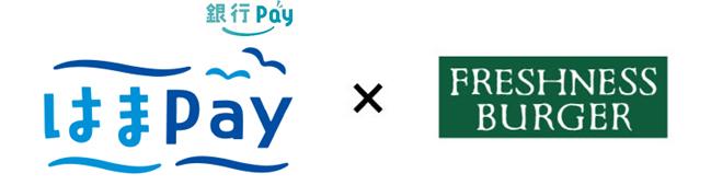 フレッシュネスバーガーでのお食事をもっと便利に8月17日よりスマホ決済サービス 【はまPay】を導入!