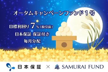 新商品 『【日本保証 保証付き × 利回り7% × 毎月分配】オータムキャンペーンファンド1号』を公開