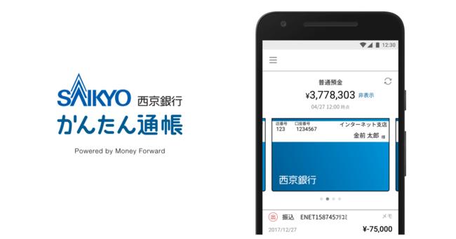 西京銀行のお客さま向けの通帳アプリ『かんたん通帳』を提供開始