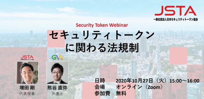 オンラインセミナー「セキュリティトークンに関わる法規制」を開催
