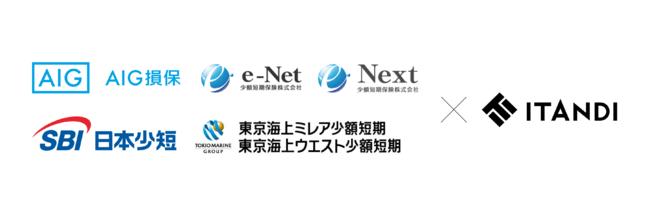 AIG損保、e-Net 少短、Next少短、SBI日本少短、東京海上ミレア少短、東京海上ウエスト少短の6社とイタンジが業務提携