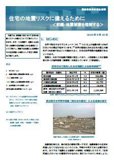 事故防止・損害軽減等のためのレポートの公表 ~ 住宅の地震リスクに備えるために〈前編:地震被害を理解する〉 ~
