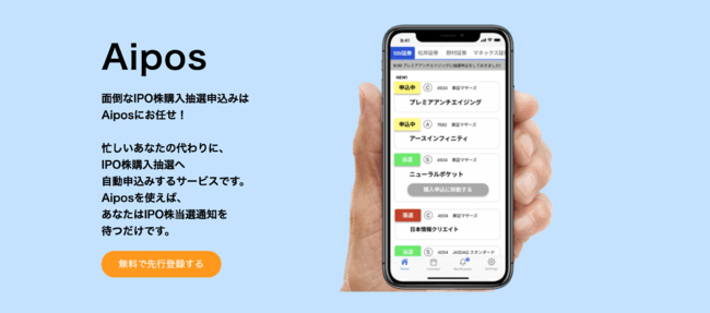 IPO株購入抽選自動申込サービス「Aipos」事前登録開始!!
