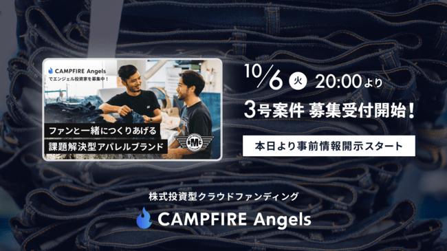 CAMPFIRE Angels、3号案件の事前情報開示スタート、募集開始は「10月6日(火)20:00」を予定