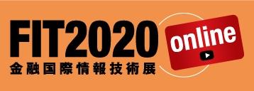 金融機関向けにオンライン・BPOサービスを提供する共同印刷、「FIT2020 online(金融国際情報技術展)」に出展