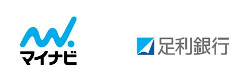 マイナビ、足利銀行と業務提携