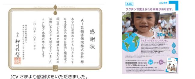 AIG損保が認定NPO法人 世界の子どもにワクチンを 日本委員会にワクチンに換算すると約44,300人分を寄付